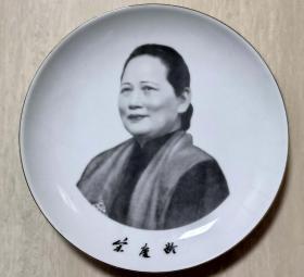纪念宋庆龄诞辰一百周年-暨中华女子学院奠基典礼-唐山白玉瓷厂制纪念瓷盘