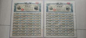 """(日本侵华实证)1943年雕刻钱币版军舰,坦克""""大东亚战争国库债券""""壹百元10张"""