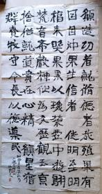 """《青少年书法报》首任社长、总编辑崔学路""""北魏-造像""""书法"""