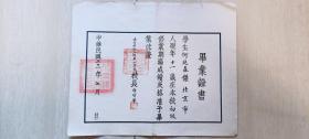 民国三十一年北京市私立耀华小学毕业证书