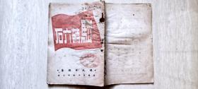 1946年《駁蔣介石》解放日報著