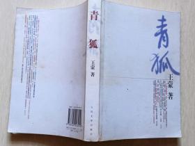 人民文学出版社《青狐》原文化部部长,著名作家王蒙签名