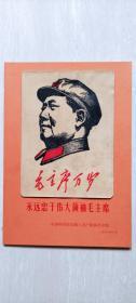 """1968年""""中国科学院后勤部无产阶级革命派""""毛主席像牌"""
