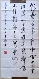 """著名表演艺术家,饰演周恩来总理,书法家王铁成""""李白-诗""""书法"""