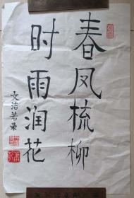 """著名作家,翻译家萧乾夫人文洁若""""春风梳柳""""书法两张(保真)"""