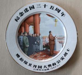 """北京市*安局""""纪念建国三十五周年-赠给保卫开国大典的*安战士""""瓷盘"""