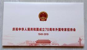 1949-2019国庆70周年外国专家招待会-请柬(全品,原装封套)