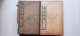 民国四年文盛书局印,赵吉士著《寄园寄所寄》12卷(线装8册全,原函盒)