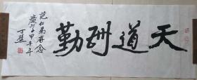 """俞平伯门人,著名花鸟画家丁蕉""""天道酬勤""""书法"""