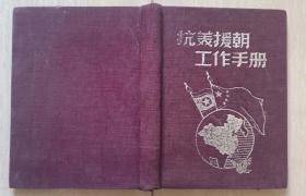 """1951年""""抗美援朝工作手冊""""(于朝(鮮)遂安車山洞題勵志句)"""