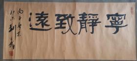 """安徽师范学院教授,著名书法家刘继武""""宁静致远""""书法"""