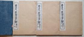 1929年 沈浩初 著《 养正轩琵琶谱》 白纸线装三卷3厚册全(品相好)