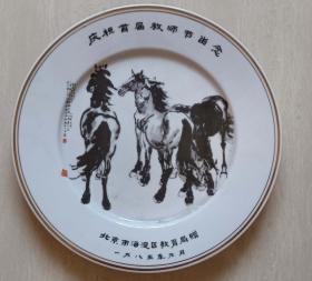 1985年北京市海淀区教育局赠-庆祝首届教师节留念-唐山三瓷制纪念瓷盘