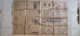 """民国二十六(1937)年《新闻报》附刊4开4版(电影""""半夜歌声""""等广告,及""""上海各界统一救国大同盟"""")"""
