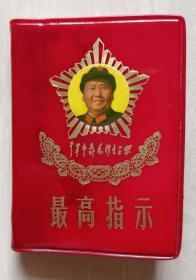 1968年军政部编印《最高指示》(毛主席语录,著作,诗词三合一)