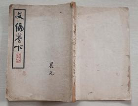 民国35年 天津民国日报社初版 贺培新编纂《文编》卷下