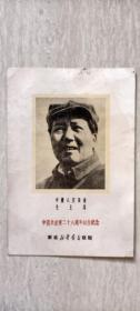 東北新華書店敬贈 中國共產黨28周年誕生紀念