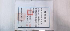 国三十四年北京市私立箴宜小学(育芳小学,林纾曾为校董)毕业证书