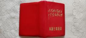 林副主席語錄 (有簽名)