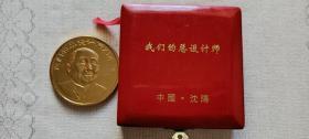 """上世紀九十年代""""總設計師鄧小平""""主席鍍金大銅章及胸章"""