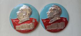 """""""北京印染厂敬制-人民大会堂1921-1969""""毛主席像章对章(98品)"""