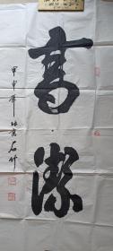 """曾任江*民、李鐵映秘書,航天事業第一代創業者張伯義""""高潔""""書法"""