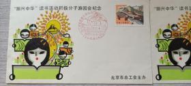 """1984年北京市总工会主办""""振兴中华""""读书活动**游园纪念封两件(附著名作家刘绍棠 苏叔阳 签名卡)"""