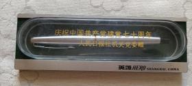 """慶祝建黨七十周年—人民日報贈""""英雄800""""金筆(原盒 未使用)"""