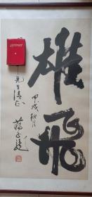 """曾任中国作协副主席、天津作协主席、文联副主席蒋子龙""""雄飞""""书法"""