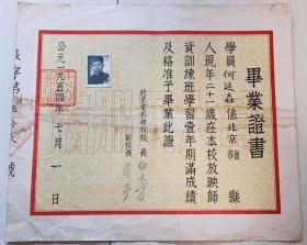 1954年北京电影学校毕业证书