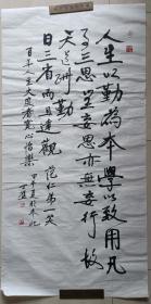 """俞平伯门人,著名花鸟画家丁蕉""""人生箴言""""书法(8平尺)"""