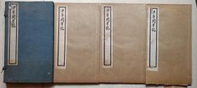 清末民国时期印,狄葆贤著 《平等阁笔记》(品相特好,线装4册,原函盒,记有大刀王五,义和团)