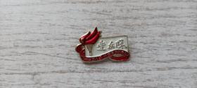 """""""上纺-造反队,上海工人革命造反总司令部 """"像章"""