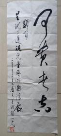 """原广州美术学院,画院副院长杨之光""""题贺呈现与儿童艺术邀请展""""书法"""