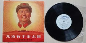 M-848《北京有个金太阳》唱片(封面毛像,林题)