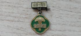 """""""1949-1959建国十周年全国农展""""纪念章"""