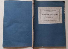 1954年中央音乐学院民族音乐研究所油印资料之二十九《中国历代乐器说明》附乐器图片(油印本)