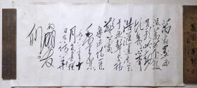 """1966年東方紅書畫社制""""毛主席書贈日本朋友的魯迅詩""""橫幅"""