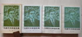 1984-87年人民文学出版社出版《马雅可夫斯基选集》(1-4卷,共4册)