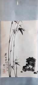 """黄埔军校生,四川某画院院长,杨少全""""清竹图""""国画"""