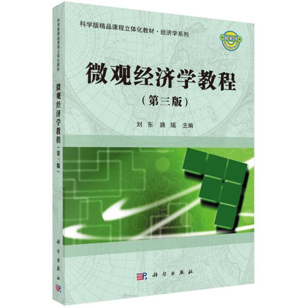 微观经济学教程(第3版)