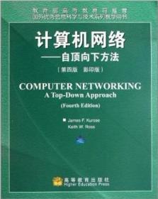 计算机网络 自顶向下方法(第4版)