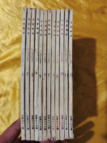 文史知识1989年全12册