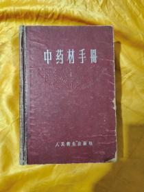 中药材手册