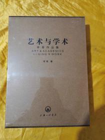 艺术与学术:李青作品集(全新)