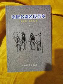 秦腔名剧名段荟萃 2