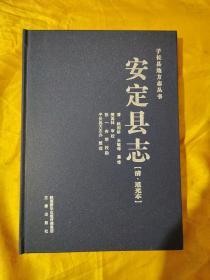 安定县志(清道光本)