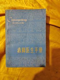赤脚医生手册(延安版)