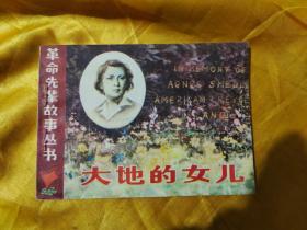 革命先辈的故事丛书 大地的女儿
