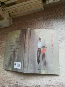 倪萍:姥姥语录(增订本)